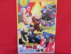 DRAGON BALL Z & Rokudenashi Blues & Dragon Quest Dai no Daibouken movie guide art book