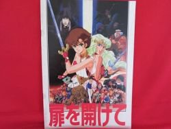 Tobira wo Akete the movie guide art book /Anime,Motoko Arai