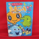 Tamagotchi + plus promotion guide art book