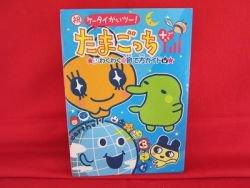 Tamagotchi + plus promotion guide art book