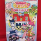 Tamagotchi + plus promotion guide art book #2