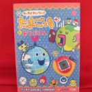 Tamagotchi + plus promotion guide art book #3