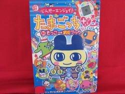 Tamagotchi + plus sokko promotion guide art book w/sticker