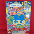 Tamagotchi + plus sokko promotion guide art book w/sticker #2
