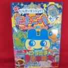 Tamagotchi + plus sokko promotion guide art book w/sticker #2