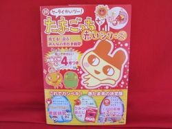 Tamagotchi + plus Red Series promotion guide art book w/sticker #2