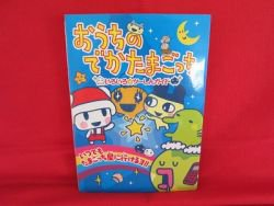 Home Deka Tamagotchi promotion guide art book