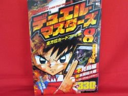 Duel Masters complete 330 card file art book #8