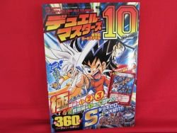 Duel Masters complete 360 card file art book #10