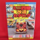 Tamiya Mini 4wd tune-up catalog photo book