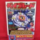 Takara Beyblade spin up guide fan book