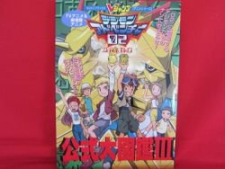 Digimon Adventure 02 encyclopedia art book III #3