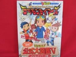 Digimon Tamers encyclopedia art book V #5