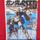 Gundam SEED trilogy guide art book w/post card