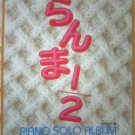 Ranma 1/2 Piano Sheet Music Collection Book *