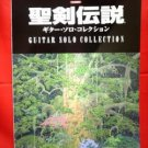 Secret of Mana series (Seiken Densetsu) TAB Guitar Sheet Music Collection Book *