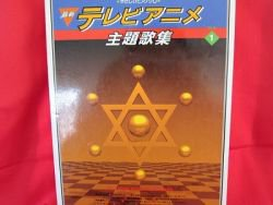 Japanese Anime Theme Songs Piano Sheet Music Collection Book 1994 [as017] *