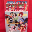 "Anime OP ED Song ""Music Journal 1986"" Sheet Music Book *"