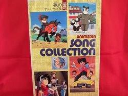 "Anime OP ED Song""Animedia song collection 1987 autumn"" Sheet Music Book *"