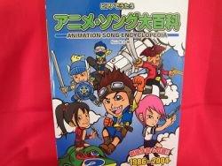 """Anime Song """"1986 - 2004"""" Piano Sheet Music Encyclopedia Book #1 *"""