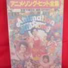 "Anime Song ""1979 BEST HITS"" Piano Sheet Music Collection Book  *"