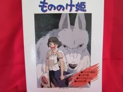 Princess Mononoke 4 Piano Sheet Music Book *