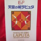 Laputa castle in the sky Electone & Piano Sheet Music Book *