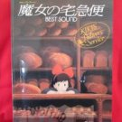 Kiki's Delivery Service Electone BEST Sheet Music Collection Book *