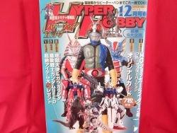 Hyper Hobby magazine 12/2002 Japanese Tokusatsu magazine *