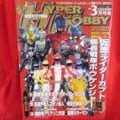 Hyper Hobby magazine 03/2006 Japanese Tokusatsu magazine *
