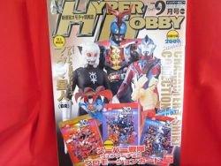 Hyper Hobby magazine 09/2006 Japanese Tokusatsu magazine *