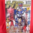 Hyper Hobby magazine 03/2007 Japanese Tokusatsu magazine *