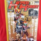 Hyper Hobby magazine 12/2007 Japanese Tokusatsu magazine *