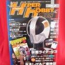 Hyper Hobby Plus magazine 06/2008 Japanese Tokusatsu magazine *