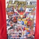Hyper Hobby magazine 08/2008 Japanese Tokusatsu magazine *