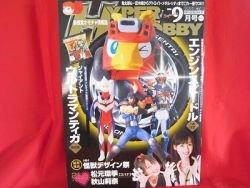 Hyper Hobby magazine 09/2008 Japanese Tokusatsu magazine *