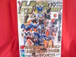 Hyper Hobby magazine 10/2008 Japanese Tokusatsu magazine *