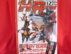 Hyper Hobby magazine 12/2008 Japanese Tokusatsu magazine *