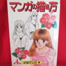 How to Draw Manga (Anime) book / Manga for girl, woman