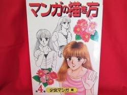 How to Draw Manga (Anime) book / Manga for girl, woman