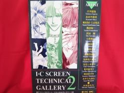 "How to Draw Manga (Anime) Book """"IC Screen Technical Gallery #2"""""