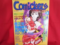 """""Comickers"""" summer/1995 Japanese Manga artist magazine book"