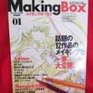 """""""""""Making Box 01"""""""" Japanese Anime Manga making magazine"""
