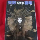 "Yoshitaka Amano ""GENMUKYU"" illustration art book / Final Fantasy"