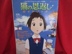 "Studio Ghibli the movie ""The cat returns"" art guide book #2 *"