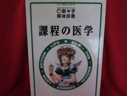 "Amazing Nurse Nanako ""Katei no igaku"" illustration art book *"