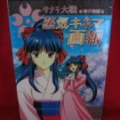 "Sakura Wars (Taise​n) ""Jouki Kinema Gahou""illustration art book *"
