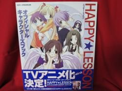 HAPPY LESSON official character art book *