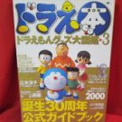 Doraemon 2112 goods collection catalog book vol.3 *