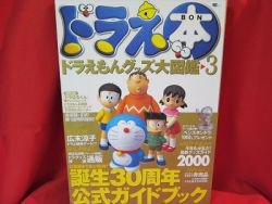 Doraemon 2112 goods collection catalog book vol.3 *